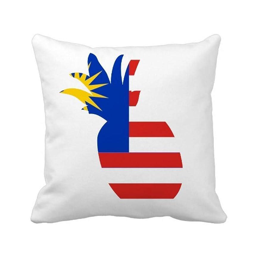 優越ルビー退院マレーシアアジアの国の国旗 パイナップル枕カバー正方形を投げる 50cm x 50cm