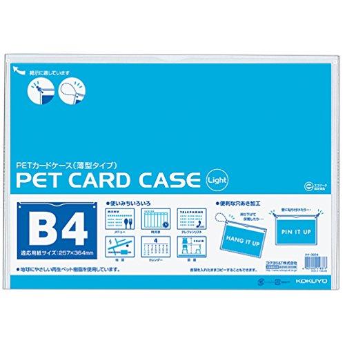 コクヨ クリアケース 薄型 再生PET使用 硬質タイプ B4 クケ-3024