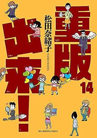 重版出来! (14) (ビッグコミックス)