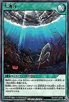大海洋 ノーマル 遊戯王 驚愕のライトニングアタック!! rdkp03-jp050