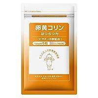 キユーピー 卵黄コリンはつらつ力 60日分 卵黄レシチン ビタミンB群 配合 サプリ