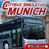 シティバス シミュレーター ミュンヘン 日本語版 [ダウンロード]