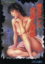 若未亡人・志麻と美娘 (フランス書院文庫)