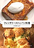 フレンチトーストとパン料理 ラスクやサラダ、スープにグラタンまで。パン好きさんに届けたい、とっておきのパン活用レシピ