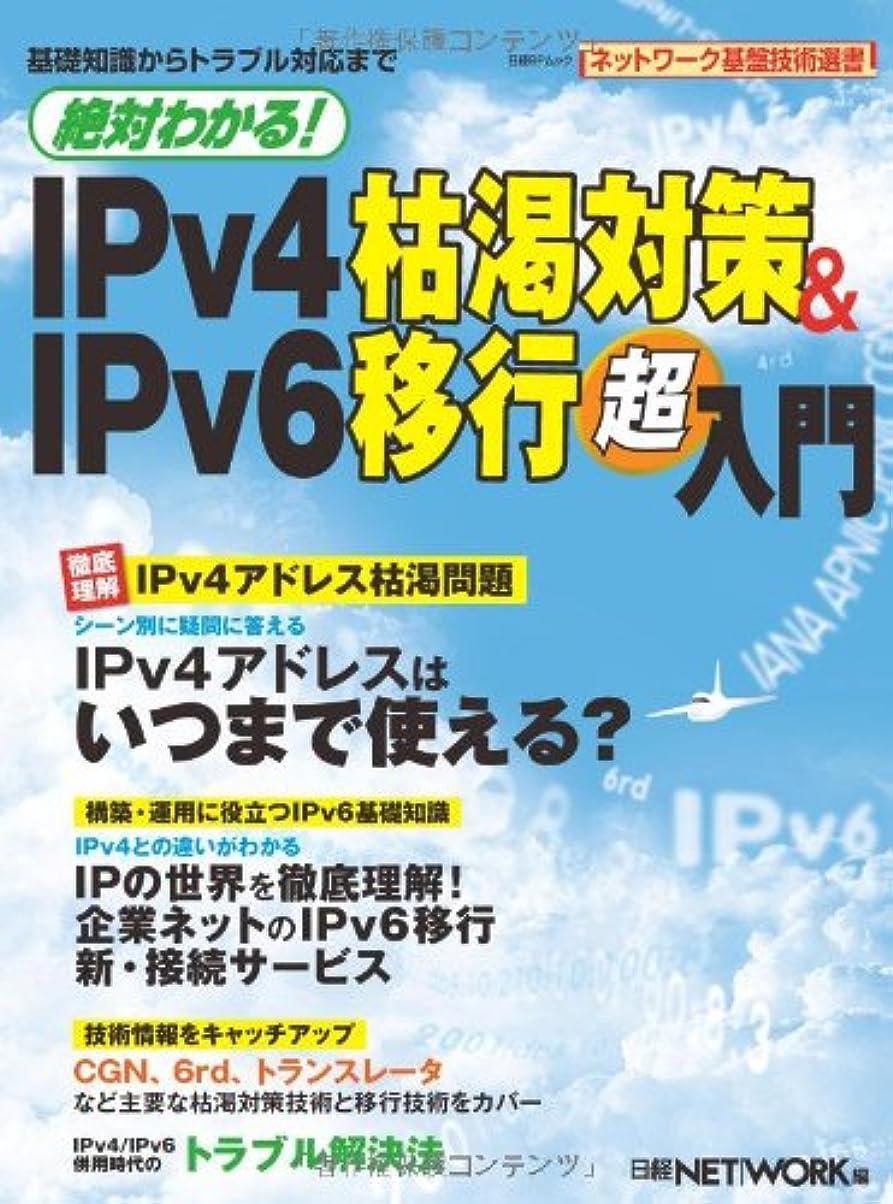 海岸アリス公使館絶対わかる! IPv4枯渇対策&IPv6移行超入門 (日経BPムック ネットワーク基盤技術選書)