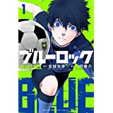 ブルーロック(1) (週刊少年マガジンコミックス)
