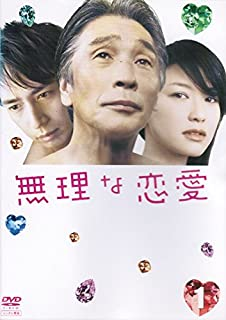 無理な恋愛 [レンタル落ち] (全6巻セット) [マーケットプレイス DVDセット]