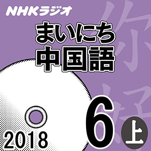 『NHK まいにち中国語 2018年6月号(上)』のカバーアート