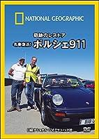 ナショナル ジオグラフィック 奇跡のレストア 名車復活!ポルシェ911 [DVD]