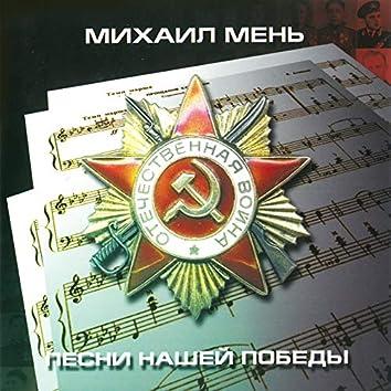 Песни нашей победы