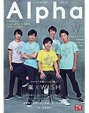 TVガイドAlpha EPISODE W (TVガイドMOOK 19号)