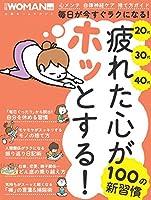 疲れた心がホッとする! 100の新習慣 (日経WOMAN別冊)