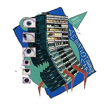 Девятиэтажный Глаз (Prod. By Soberedrum)