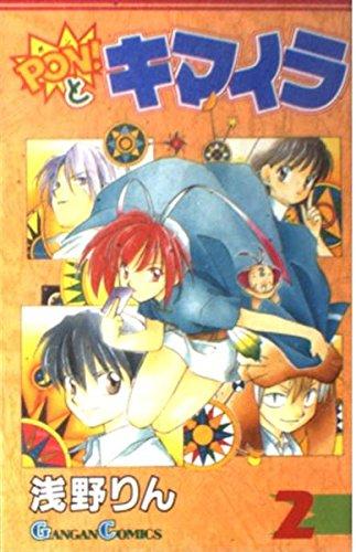 Pon!とキマイラ 2 (ガンガンコミックス)の詳細を見る