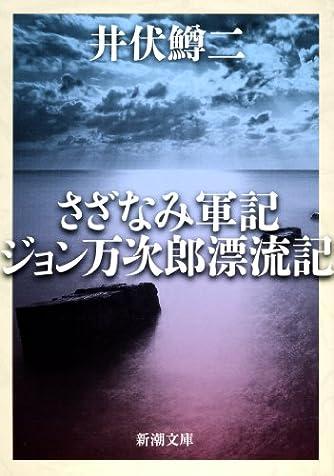 さざなみ軍記・ジョン万次郎漂流記 (新潮文庫)