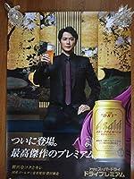 福山雅治さん&アサヒスーパードライ 販促用ポスター ビール Mr.スーパードライ