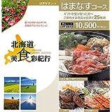 選べるうまいものギフト 北海道美食彩紀行 はまなす【選べるギフト】【RCP】【02P02jun13】