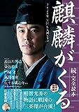 2020年NHK大河ドラマ「麒麟がくる」続・完全読本 (NIKKO MOOK)