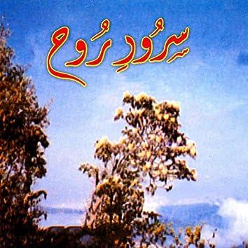 Sarood E Rooh