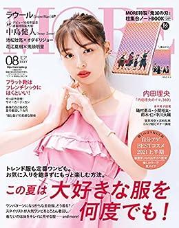 [集英社]のMORE (モア) 2021年8月号 [雑誌]