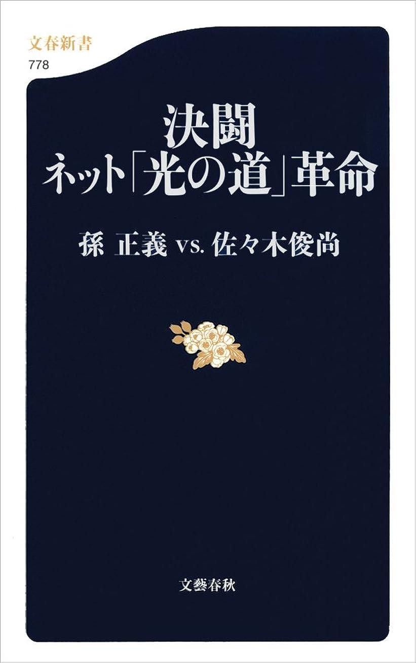 八百屋名誉あるあご決闘 ネット「光の道」革命 (文春新書)