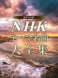 ピアノ・ソロ NHKテーマ名曲大全集 (楽譜)
