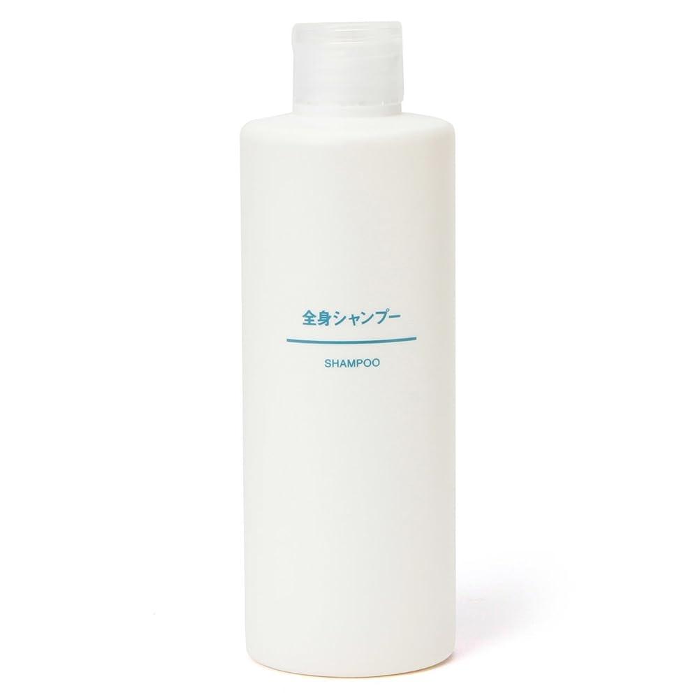 物理塩醜い無印良品 全身シャンプー 300ml 日本製