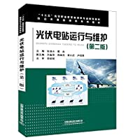 PV power plant operation and maintenance (Second Edition)(Chinese Edition)