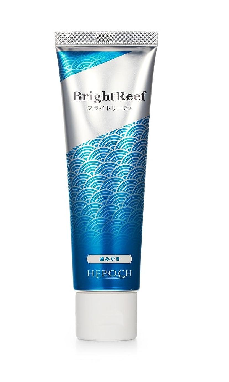 スケルトン必要とするジーンズブライトリーフ 歯磨き粉 化石サンゴ由来ヒドロキシアパタイト配合ブライトニング歯磨き粉