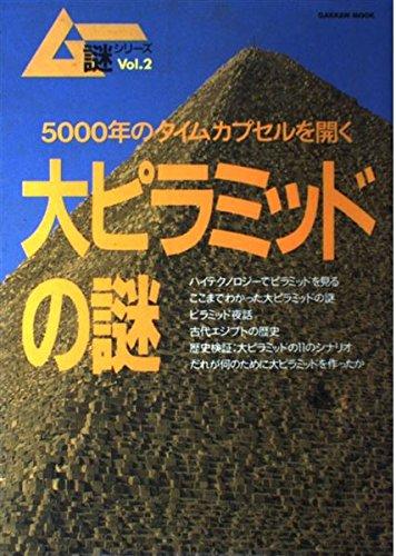 大ピラミッドの謎―5000年のタイムカプセルを開く (GAKKEN MOOK ムー謎シリーズ 2)