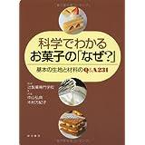 科学でわかるお菓子の「なぜ?」―基本の生地と材料のQ&A231