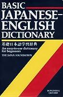 基礎日本語学習辞典