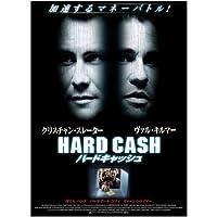 ハードキャッシュ ( レンタル専用盤 ) APD-1011 [DVD]