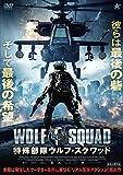 特殊部隊ウルフ・スクワッド[DVD]