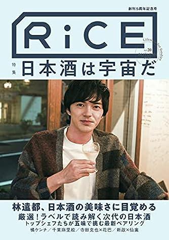 RiCE(ライス) No.20 【表紙:林遣都】 日本酒特集