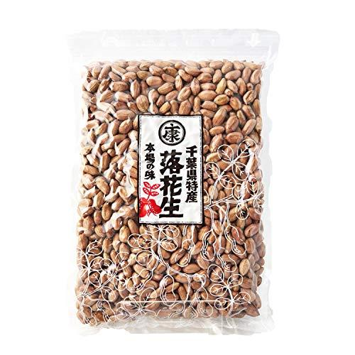 未調理なま落花生 1kg 千葉県産千葉半立100% むき実 高級品種 令和2年産