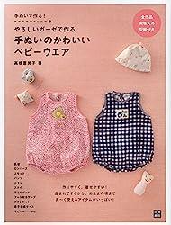 3f2af14011f82 手作り簡単子供服の作り方11選|ワンピース ベビー服 パンツ