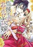 盗賊王のおしのび花嫁 4 (ネクストFコミックス)