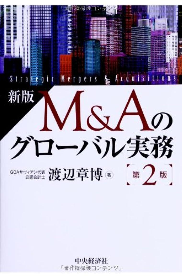 機械的思い出まどろみのある新版 M&Aのグローバル実務[第2版]