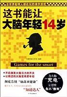 这书能让大脑年轻14岁:全世界聪明人都在玩的填字游戏