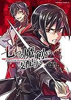 七つの魔剣が支配する 第04巻