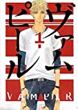 Vampir Vol. 1: Great Manga Book for Adolescent and Adults (English Edition)