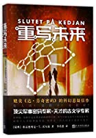 Rewrite the Future (Chinese Edition)