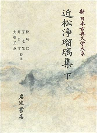 近松浄瑠璃集 下 (新日本古典文学大系 (92))