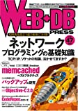 WEB+DB PRESS Vol.47