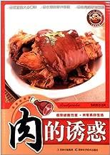 肉的诱惑 (原味小厨系列丛书)