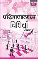MEC003 Quantitative Methods (IGNOU Help book for MEC-3 in Hindi Medium)