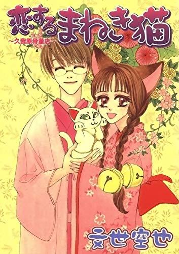 恋するまねき猫 ~久我原骨董店~(1)