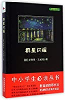 Stars shine (students reading books - new curriculum standards recommended by the Ministry of Education sync extracurricular reading)(Chinese Edition)