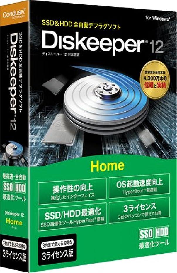 正確り非アクティブ相栄電器 Diskeeper 12J Home 3ライセンス版